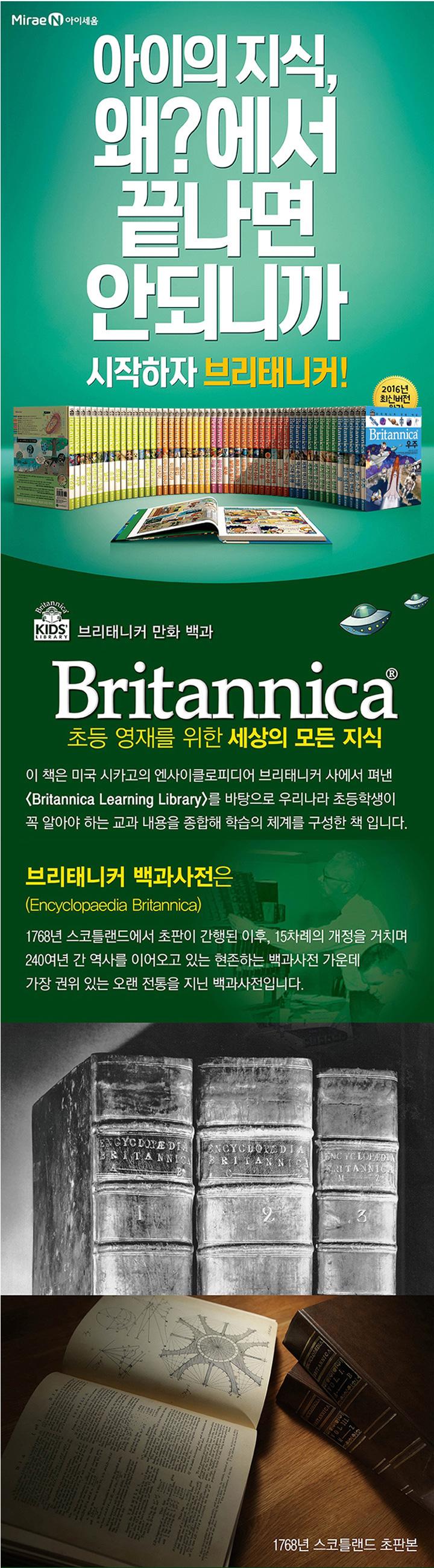 iseum_britannica_intro1.jpg