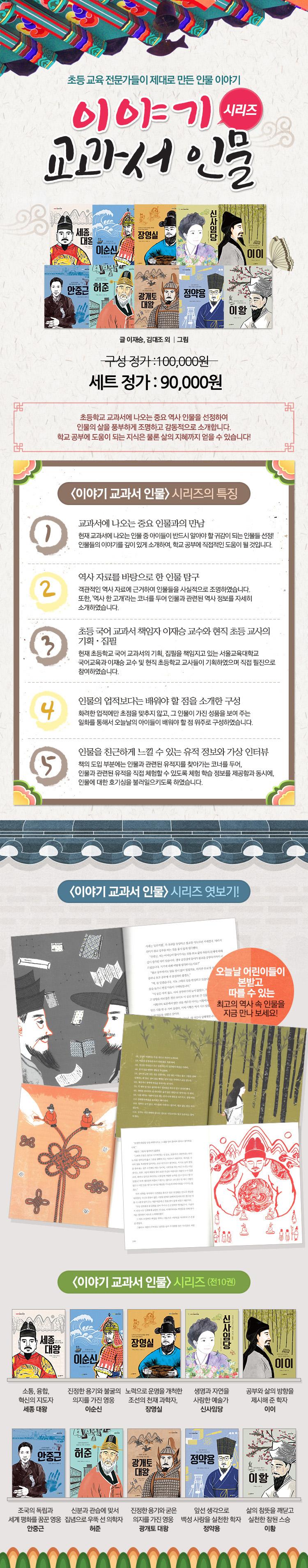 정가인하/이야기 교과서 인물 시리즈 10종 - 세진북, 90,000원, 교육완구, 학습교구