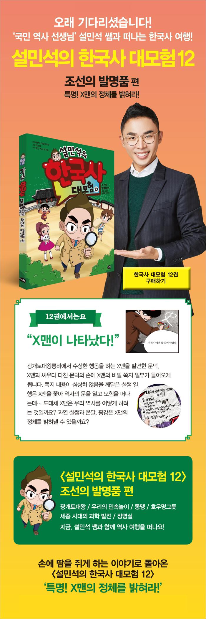 설민석 세계사 4번+한국사 1-12번 - 세진북, 166,000원, 교육완구, 학습교구