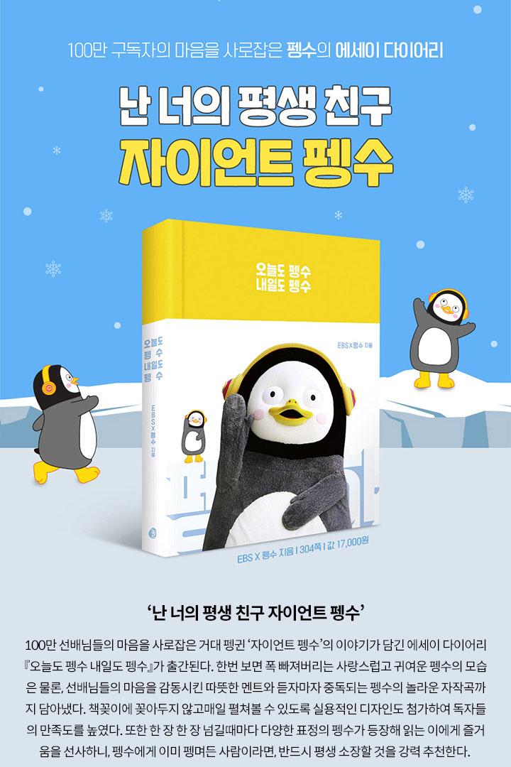 엉덩이 탐정9+총몇명1+흔한3+펭수/사은품 - 세진북, 53,000원, 교육완구, 학습교구