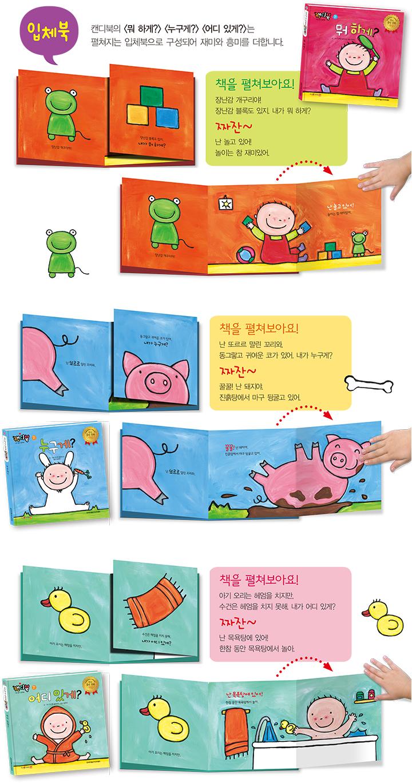 캔디북(전11권) + 세이펜32G /미니퍼즐증정 - 세진북, 150,000원, 교육완구, 학습교구