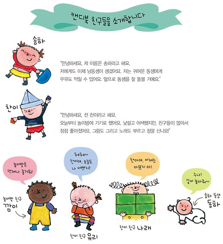 캔디북 (전11권) / 미니퍼즐증정 - 세진북, 55,000원, 교육완구, 학습교구